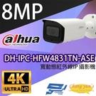 高雄/台南/屏東監視器 大華 DH-IPC-HFW4831TN-ASE 8百萬畫素寬動態 紅外線IPcam網路攝影機