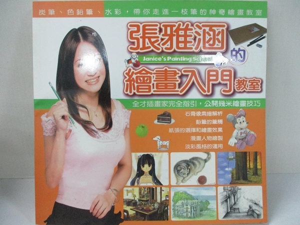 【書寶二手書T5/藝術_J8A】張雅涵的繪畫入門教室_張雅涵