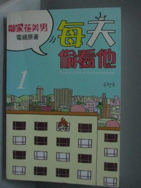 【書寶二手書T6/漫畫書_KPA】每天偷看他1-鄰家花美男電視原著_劉衒宿
