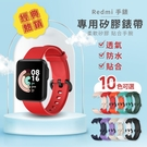 小米 Redmi Watch 紅米手錶 小米手錶超值版 矽膠錶帶 運動手環 替換錶帶 矽膠錶帶 錶帶 表帶
