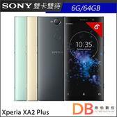加碼送★SONY Xperia XA2 Plus 6G/64G 6吋 八核 智慧型手機(六期零利率)-送玻璃貼+背蓋+32G SD+毛巾