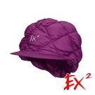 『VENUM旗艦店』【EX2德國】羽絨保暖帽(58cm)『紫』364222
