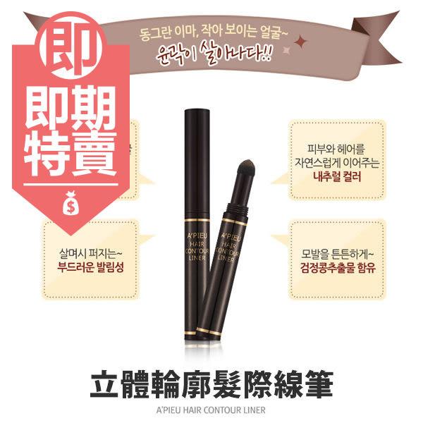 (即期商品)韓國 Apieu 立體輪廓髮際線筆 0.9g#03