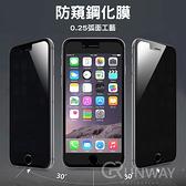 【R】蘋果 iphone7 8 plus 防窺膜 防偷窺 鋼化玻璃膜 防偷看黑色膜