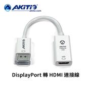 AKiTiO DisplayPort 轉 HDMI 連接線 (AKiTiO Active DP 1.2 to HDMI 2.0) DPHDMICB-001