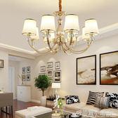 歐式客廳吊燈簡約後現代水晶溫馨臥室餐廳吸頂燈簡歐房間吊燈具ATF 格蘭小舖