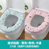 2個裝 馬桶坐墊便套家用防水坐便器墊圈貼四季通用【聚寶屋】