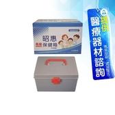 來而康 YASCO 昭惠 保健箱 大號(含保健品) 家庭必備