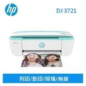 HP DeskJet 3721 相片噴墨多功能印表機【登錄送7-11禮券$200】