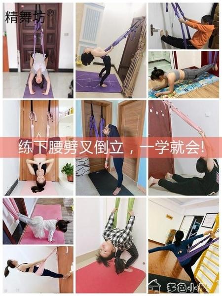 拉力器拉力繩家用健身拉伸帶女士下腰倒立一字馬訓練器舞蹈瑜伽拉力器 多色小屋