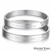 情侶手環 西德鋼手環「愛直到永遠」愛心*單個價格*情人節禮物