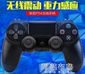 遊戲搖桿 全新PS4無線游戲手柄PRO藍芽有線USB搖桿震動游戲PC電腦手柄steam 新年禮物