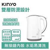 KINYO ASHP-60 2L大容量雙層防燙快煮壺