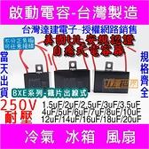 啟動電容1.5uF耐壓250V鐵片出線BXE[電世界1409-1]