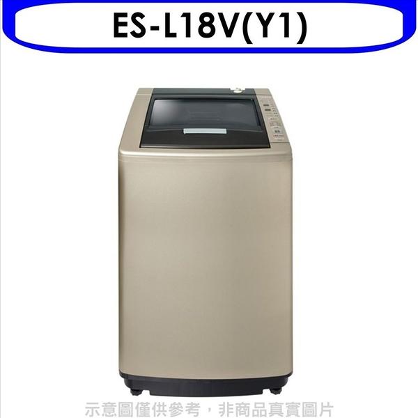 聲寶【ES-L18V(Y1)】18公斤洗衣機