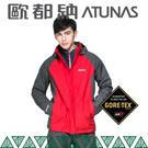 【ATUNAS 歐都納 男 GTX防水外套《紅/灰》】A3-G1515M/GORE-TEX/風衣/雨衣/外套/耐磨/保暖