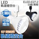 【有燈氏】LED E27 大喇叭 軌道燈...