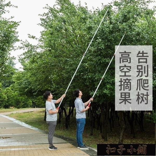 摘果器 高枝剪摘水果柿子龍眼神器高空果樹剪枝剪刀多功能 伸縮加長【上新6折】