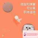 耐咬不倒翁幼貓磨牙棒貓玩具自嗨自動逗貓棒貓貓玩具【櫻桃菜菜子】