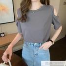 2021夏季新款韓版露肩短袖t恤女小心機設計感漏肩ins上衣潮 女神購物節