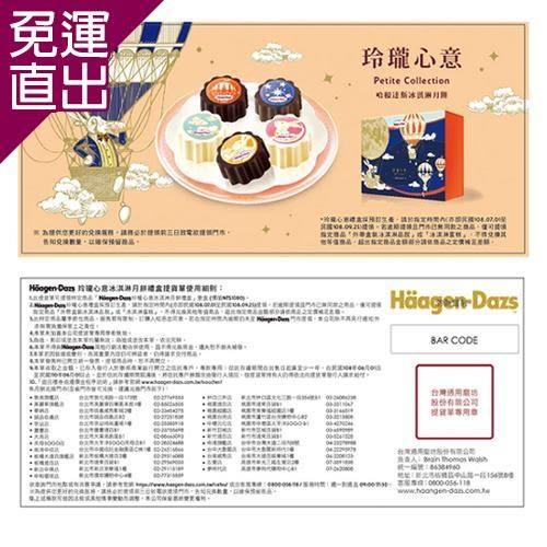 Haagen-Dazs哈根達斯 2019-Haagen-Daz玲瓏心意月餅提貨券2張 張【免運直出】