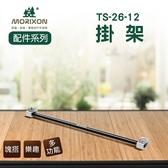 丹大戶外 野樂【Camping Ace】MORIXON 配件系列 TS-26-12 掛架 / 毛巾架 / 組合架