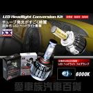 【愛車族】DOUBLE 6000K LED頭燈 H4 HILO 40W