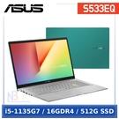 ASUS VivoBook S15 S533EQ-0098E1135G7 主旋綠 (i5-1135G7/16GB DDR4/512G SSD/MX350 2G)