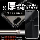 【四角邊特殊加厚防摔殼】華碩 ZD552KL ZE520KL ZE552KL 手機背蓋空壓保護殼套