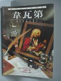【書寶二手書T9/傳記_YID】偉大作曲家群像-韋瓦第_JOHN BOOTH