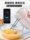 電動打蛋器220v家用全自動奶油打髮機奶蓋迷小型手持烘焙蛋糕攪拌  【全館免運】