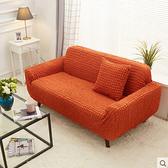 魔塊彈力布全包沙發套 四季通用沙發罩 三人沙發 (190~230cm適用)