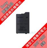 【PSP週邊】☆ PSP裸裝SONY原廠電池1200mAh ☆ 2007&3007可用【中古二手商品】台中星光電玩