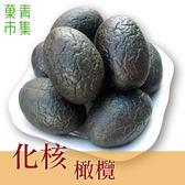 化核橄欖(中藥橄欖) 300G大包裝 【菓青市集】