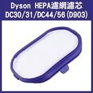 【妃凡】《Dyson HEPA濾網濾芯 DC30/31/DC44/56(D903)》吸塵器濾網 過濾器 256