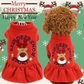 寵物服飾丘比特麋鹿裙子泰迪狗衣服小狗狗衣服秋冬裝寵物裙子寵物衣服冬裝-大小姐韓風館