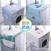 棉麻滾筒洗衣機床頭櫃蓋布萬能蓋巾單開門冰箱罩微波爐布藝防塵水圖拉斯3C