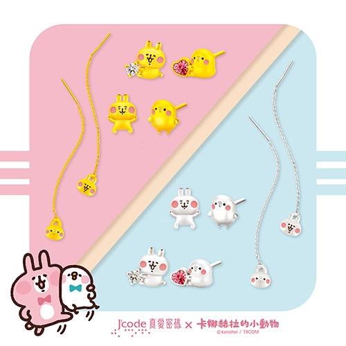 J'code真愛密碼銀飾 卡娜赫拉的小動物-晶亮P助和粉紅兔兔純銀耳環