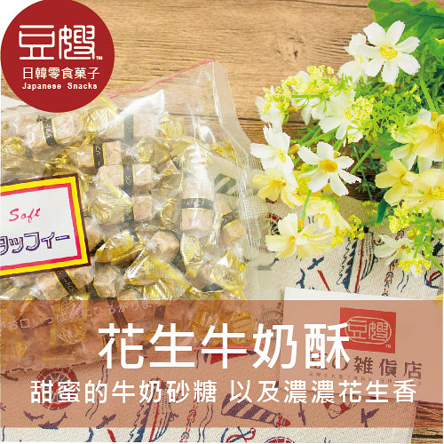【即期良品】日本零食 丸昭 花生酥糖