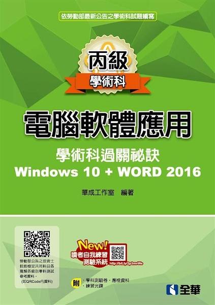 丙級電腦軟體應用學術科過關秘訣-Word 2016(2019最新版)