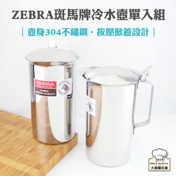 ZEBRA斑馬牌不鏽鋼冷水壺掀蓋式1.9L單入茶壺-大廚師百貨