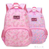 書包小學生1-3-4-5年級女孩女童雙肩包6-12周歲兒童輕便防水背包 晴光小語