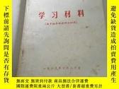 二手書博民逛書店罕見學習材料(關於經濟領域的大批判)Y212829