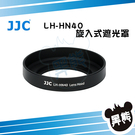 黑熊數位 JJC HN-40 遮光罩 LH-HN40 Nikon Z50 Z DX 16-50mm 取代 HN-40