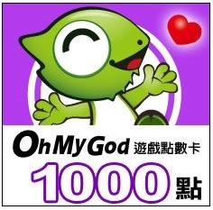 【綠蔭-全店免運】點數卡-OhMyGod 1000點