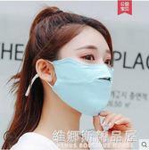 夏季防曬口罩女冰絲面罩全臉防塵透氣可清洗夏天防紫外線護頸薄款QM 维娜斯精品屋