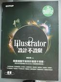 【書寶二手書T5/電腦_EDW】Illustrator設計不設限(適用CC/CS6)_蔡俊傑?