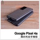 Google Pixel 4a 簡約布紋保護殼 帆布紋 手機殼 全包覆 防摔殼 素色軟殼 保護套 輕薄背蓋