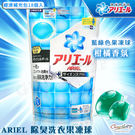 【柑橘香氛 補充包】日本P&G ARIEL 除臭洗衣果凍球 (18個入)