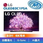 【麥士音響】LG 樂金 OLED83C1PSA | 83吋 OLED 4K 電視 | 83C1P